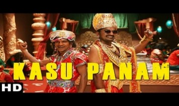 Kasu Panam Song Lyrics