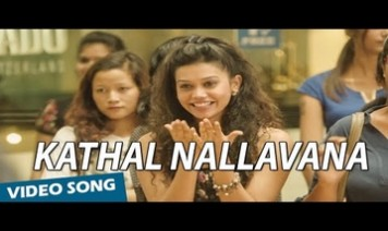 Kathal Nallavana Song Lyrics