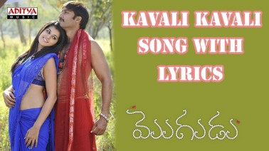 Kavali Kavali Song Lyrics