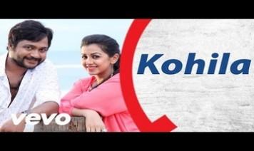 Kohila Song Lyrics