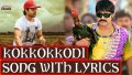Kokkokkodi Song Lyrics