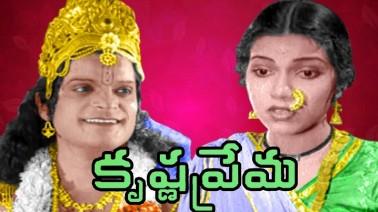 Krishna Prema Lyrics