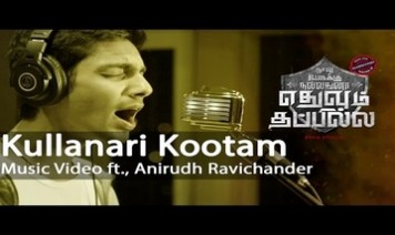 Kullanari Kootam Song Lyrics