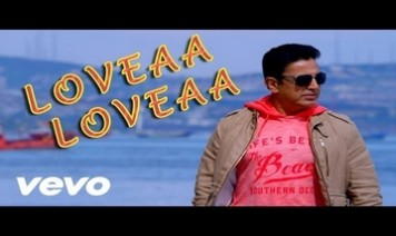 Loveaa Loveaa Song Lyrics