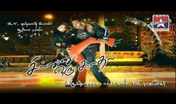 Maaza Maaza Maaza Song Lyrics