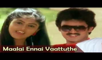 Malaipola Unnai Sumanthene Song Lyrics