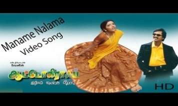 Maname Nalama Song Lyrics