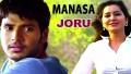 Manasa Song Lyrics