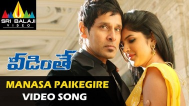 Manasa Paikegire Song Lyrics