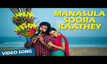 Manasula Soora Kaathey Song Lyrics