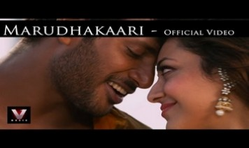 Marudakkaari Song Lyrics