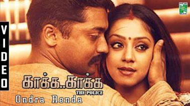 Ondra Renda Aasaigal Song Lyrics