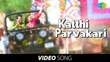 Kathi Parvakkari Song Lyrics