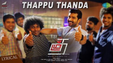 Thappu Thanda Song Lyrics