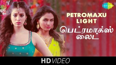Petromaxu Lightethan Song Lyrics
