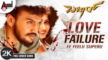 Love Failure Ee Feelu Superu Song Lyrics