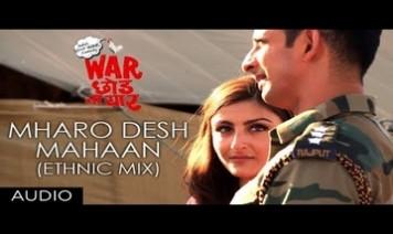 Mharo Mharo Desh Mahan Song Lyrics
