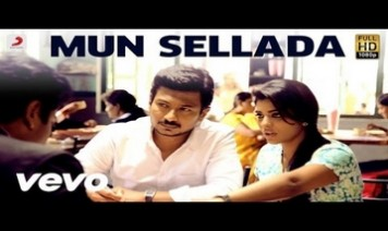 Mun Sellada Song Lyrics
