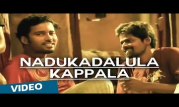 Nadukadalula Kappala Song Lyrics