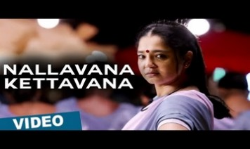 Nallavana Kettavana Song Lyrics
