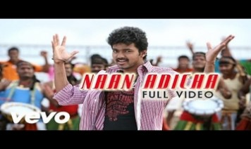 Nan Adicha Thanga Maata Song Lyrics