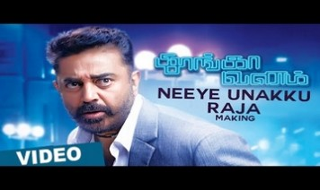 Neeye Unnaku Raja Song Lyrics