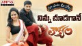 Ninnu Chudagane Song Lyrics