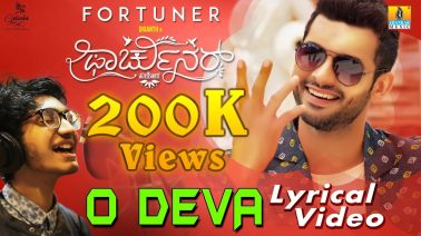 O Deva Song Lyrics
