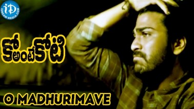O Madhurimave Song Lyrics