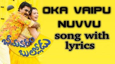 Oka Vaipu Nuvvu Song Lyrics