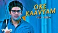Oke Kaavyam Song Lyrics