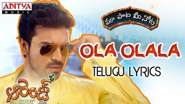 Ola Olaala Ala Song Lyrics