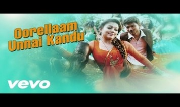 Oorellaam Unnai Kandu Song Lyrics