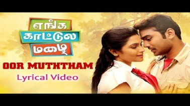 Oor Muththam Enna Vilai Song Lyrics