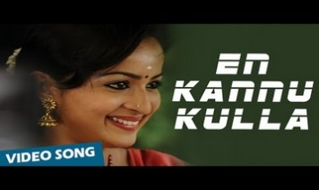Oru Gramam Song Lyrics
