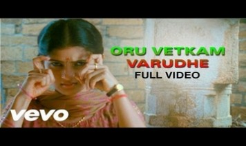 Oru Vetkam Varudhe Song Lyrics