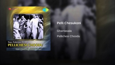 Pellichesukoni Song Lyrics