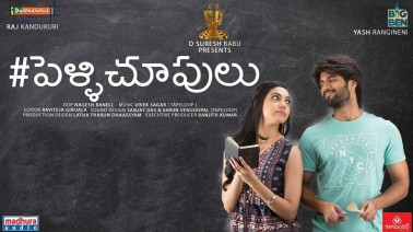 Pelli Choopulu Lyrics