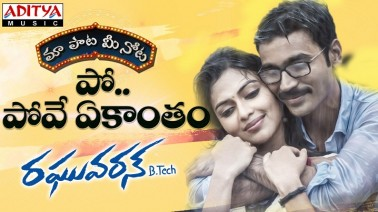 Po Pove Yekantham Song Lyrics
