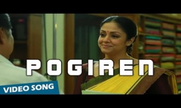 Pogiren Song Lyrics