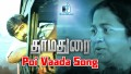 Poi vada song lyrics