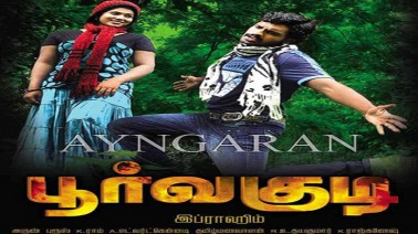 Urukuna Thangam Pola Song Lyrics