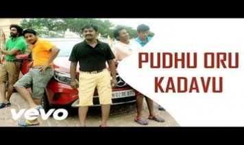 Pudhu Oru Kadavu Song Lyrics