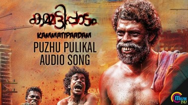 Puzhu Pulikal Song Lyrics