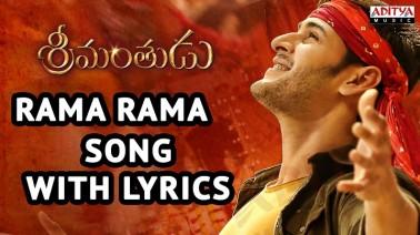 Rama Rama Song Lyrics