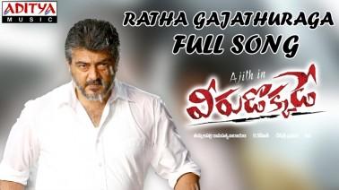 Ratha Gajathuraga Song Lyrics