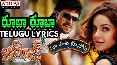 Rooba Rooba Song Lyrics