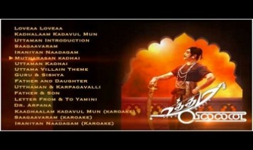 Saagavaram Song Lyrics