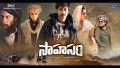 Sahasam Song Lyrics