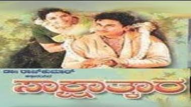 Sakshatkara Lyrics